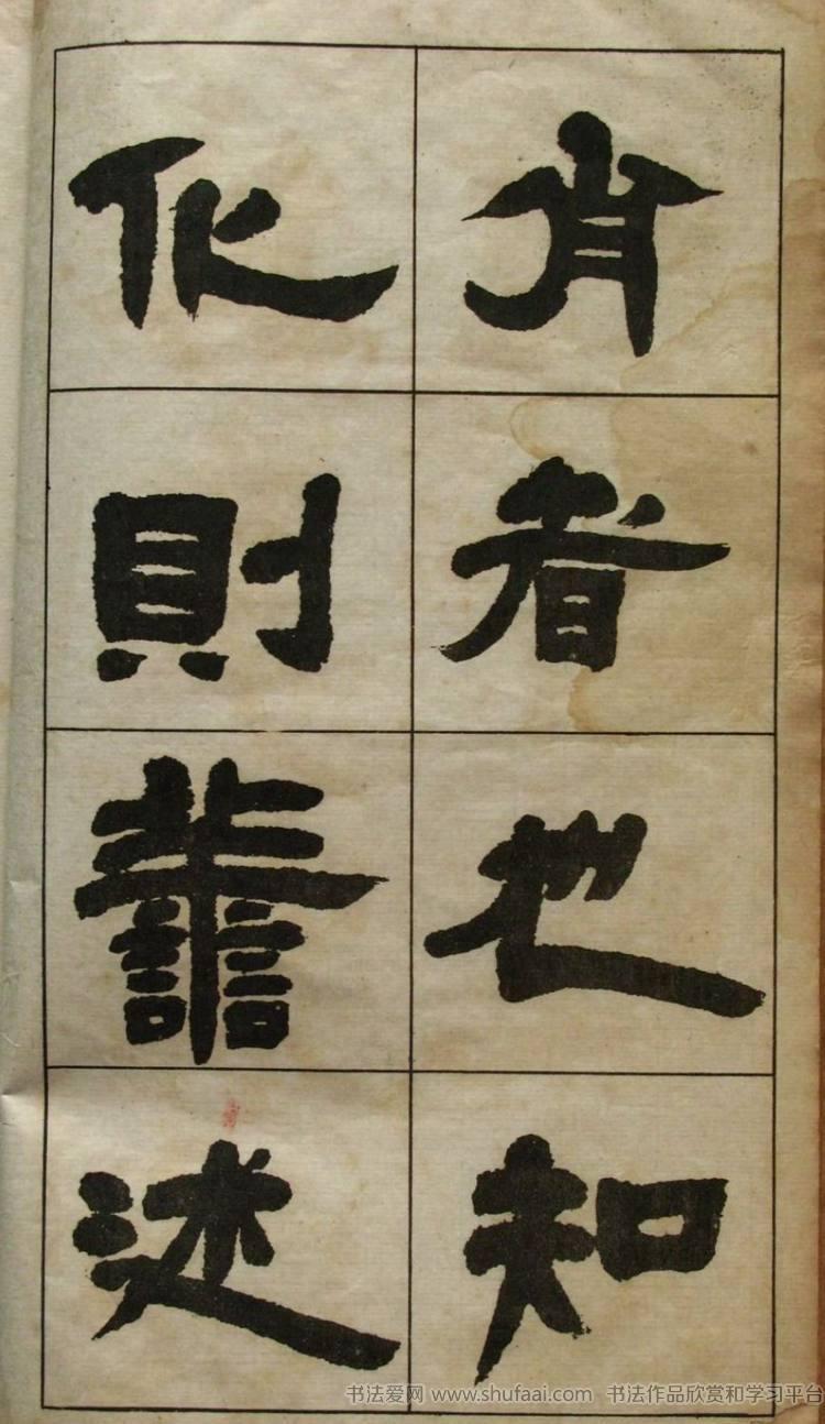 《邓石如隶书张子西铭》老字帖欣赏 下载 第【18】张