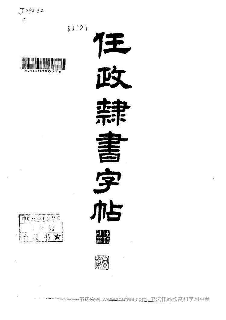 任政隶书高清字帖下载 第【2】张
