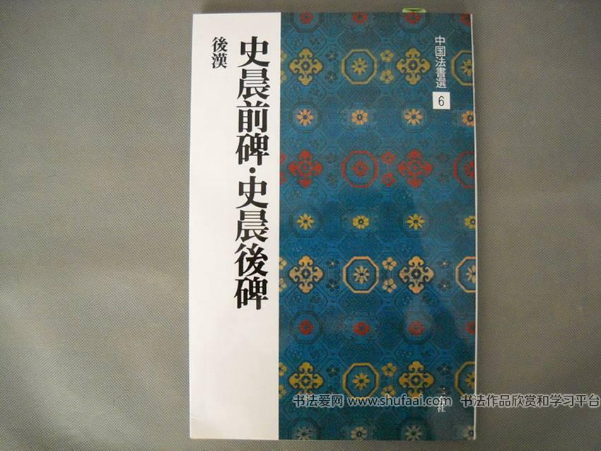 东汉隶书名碑《史晨前碑》日本二玄社高清版 第【1】张