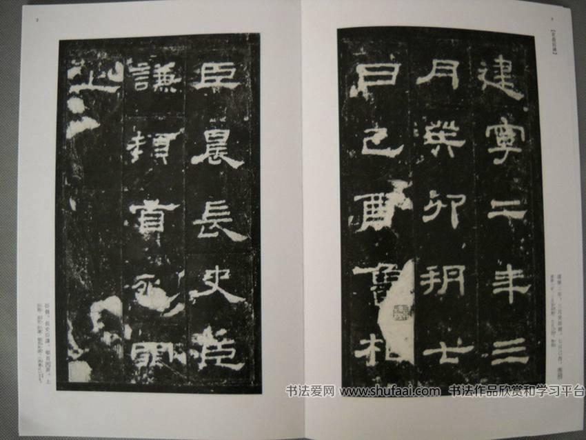 东汉隶书名碑《史晨前碑》日本二玄社高清版 第【2】张
