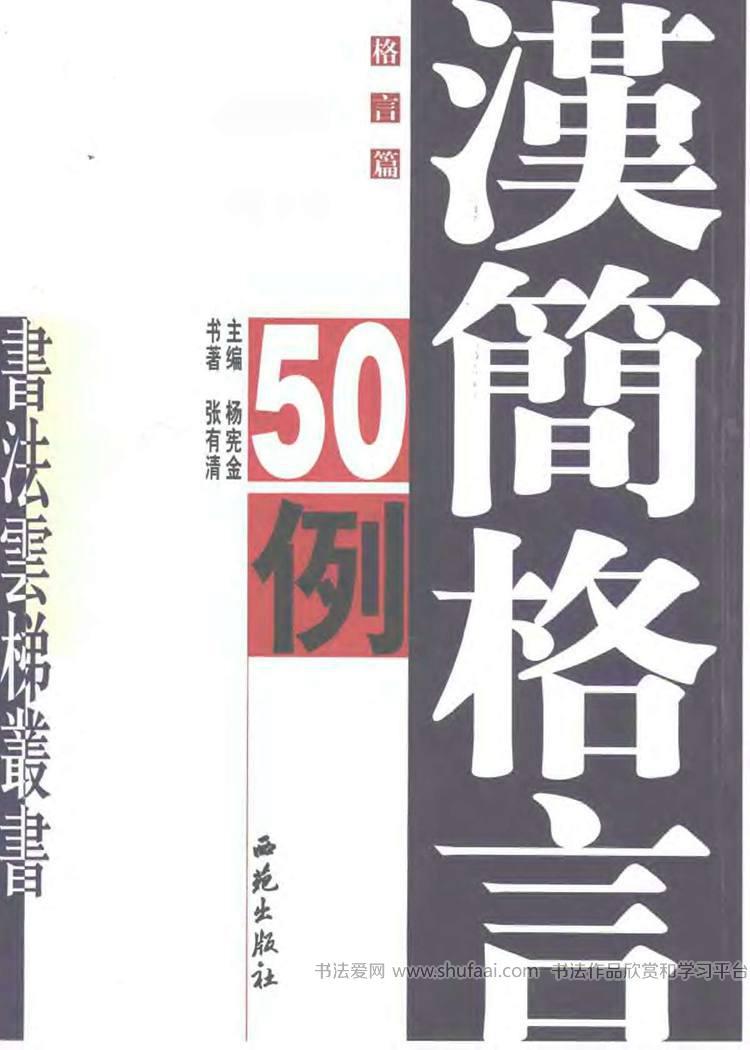 《汉简格言50例》张有清隶书字帖欣赏 第【1】张