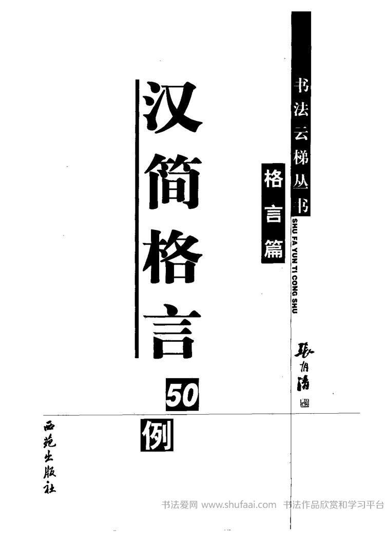 《汉简格言50例》张有清隶书字帖欣赏 第【2】张