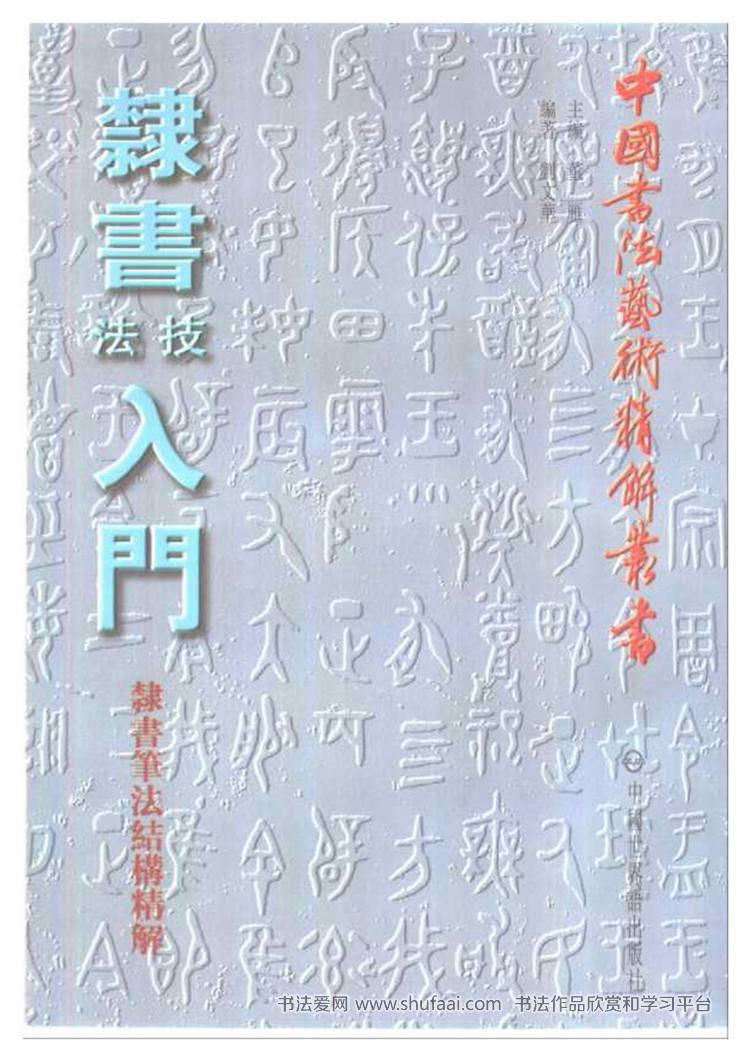 《隶书技法入门》刘文华字帖下载 第【1】张