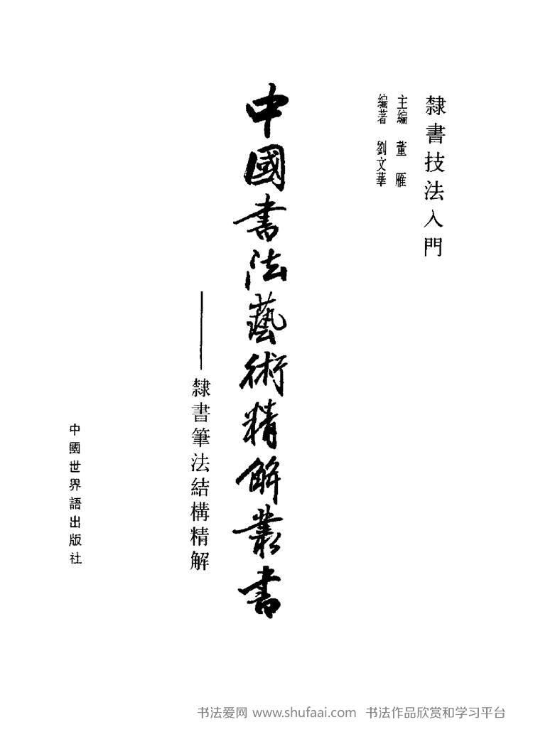 《隶书技法入门》刘文华字帖下载 第【2】张