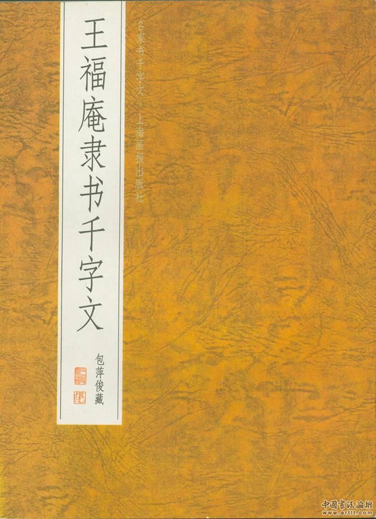 近代王福庵隶书字帖高清《千字文》 第【1】张