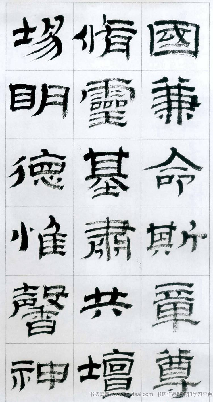 金农隶书字帖欣赏临华山碑(15)图片