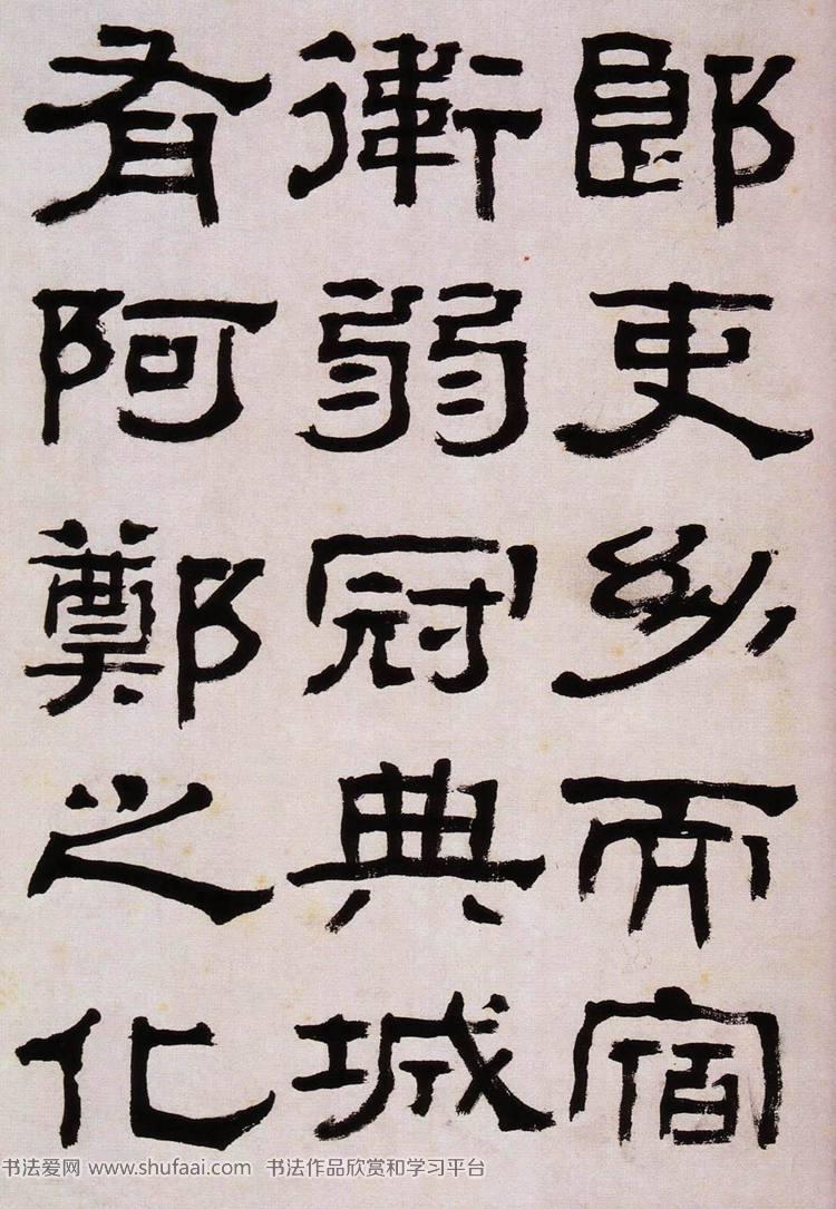 韩天衡藏《清杨见山临汉西狭颂隶书真迹》 第【1】张