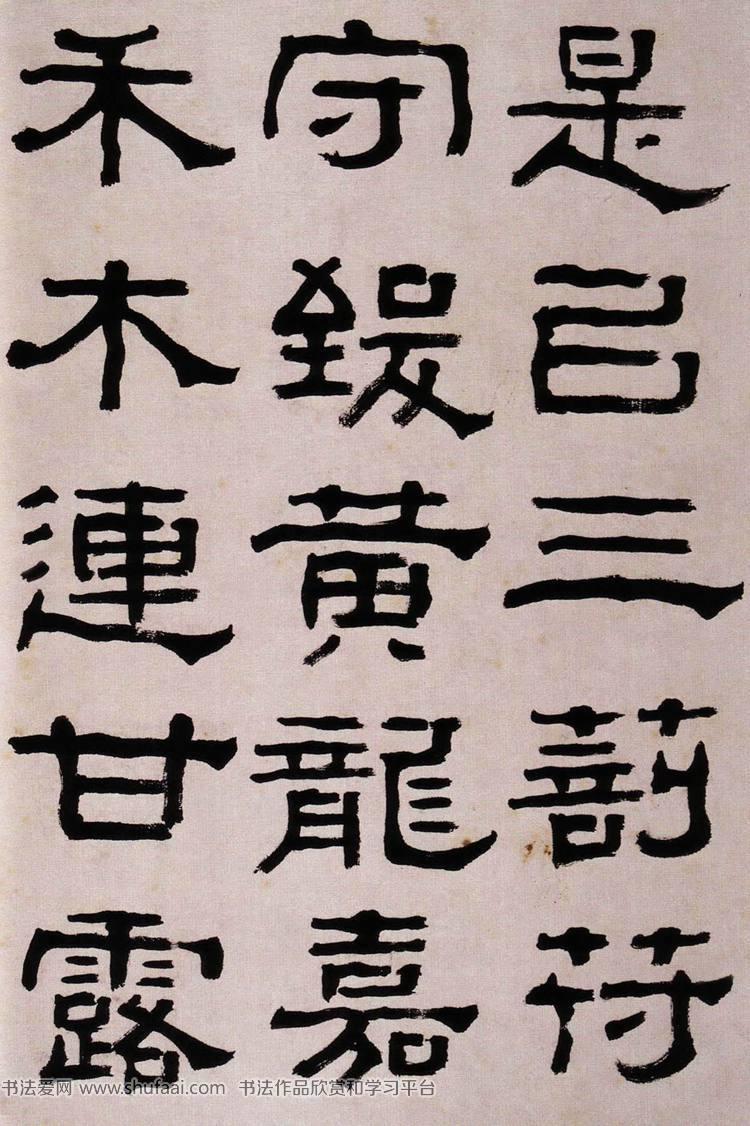 韩天衡藏《清杨见山临汉西狭颂隶书真迹》 第【2】张