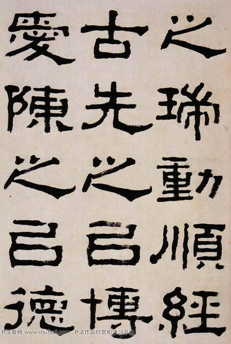 韩天衡藏《清杨见山临汉西狭颂隶书真迹》 第【3】张