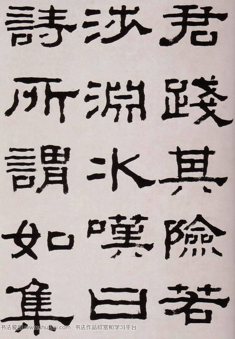 韩天衡藏《清杨见山临汉西狭颂隶书真迹》 第【13】张