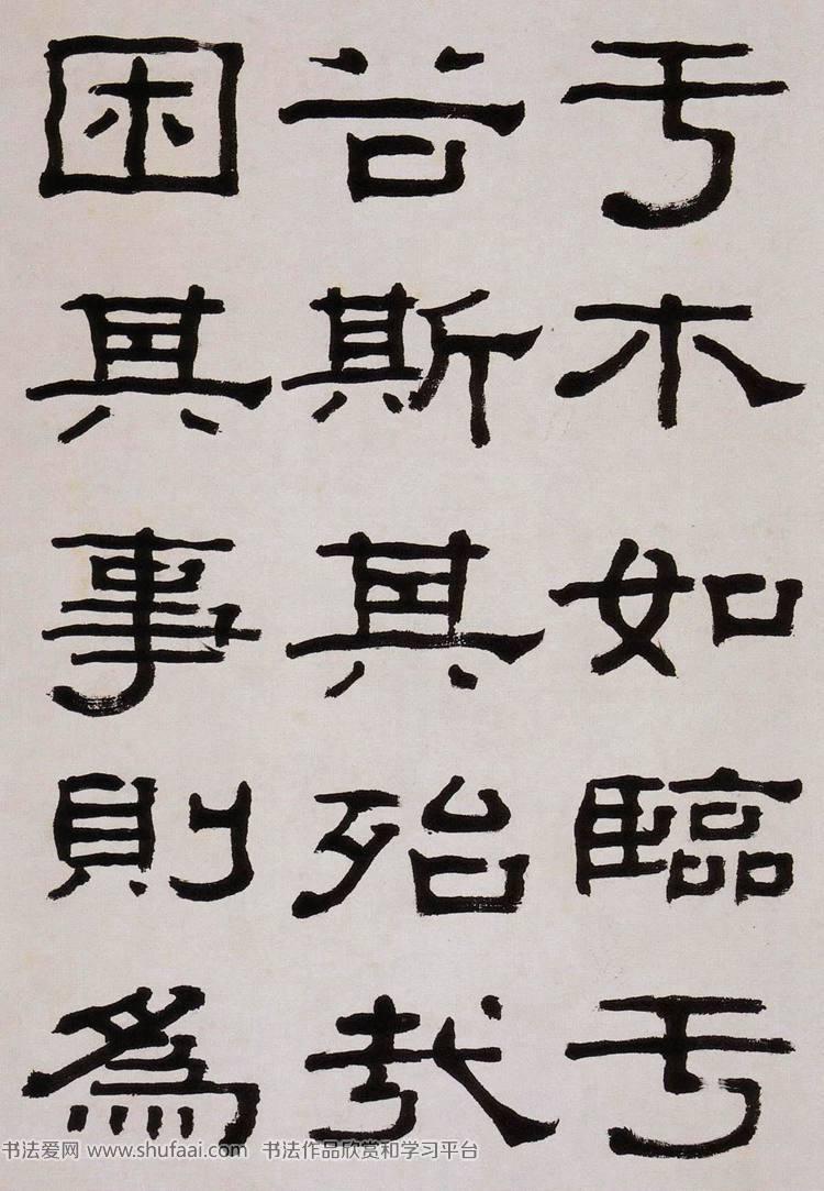 韩天衡藏《清杨见山临汉西狭颂隶书真迹》 第【14】张