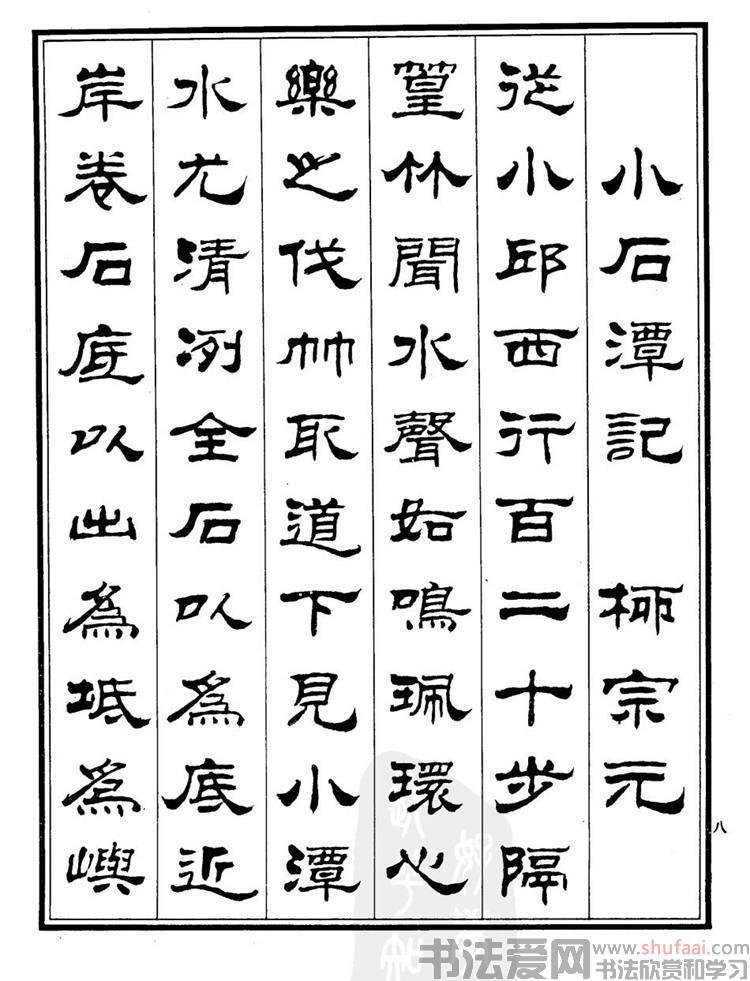 刘炳森隶书作品《小石潭记》 第【1】张
