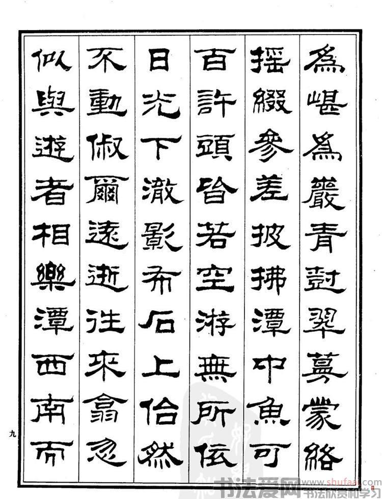 刘炳森隶书作品《小石潭记》 第【2】张