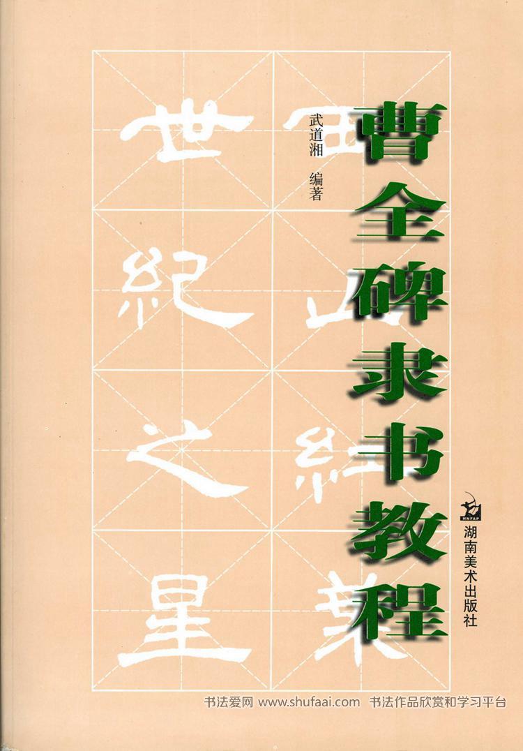 《曹全碑隶书教程》隶书教学字帖 第【1】张