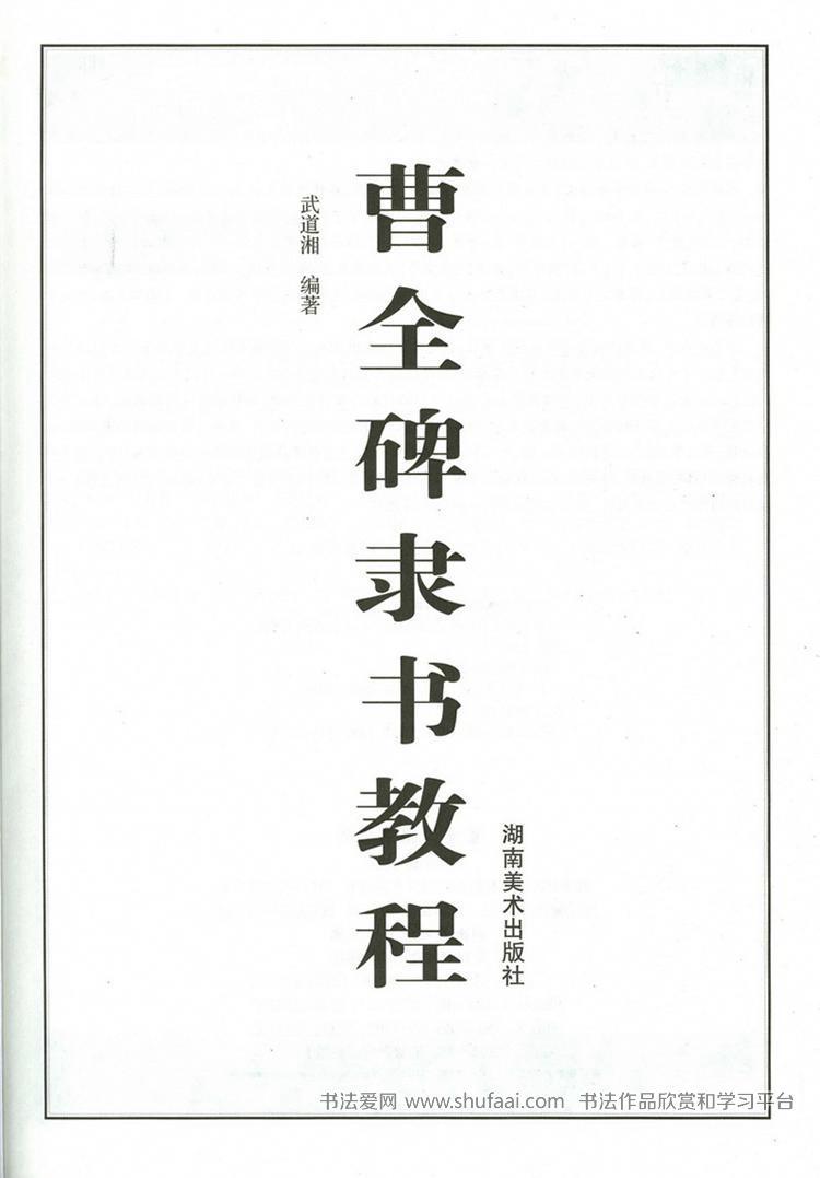 《曹全碑隶书教程》隶书教学字帖 第【2】张