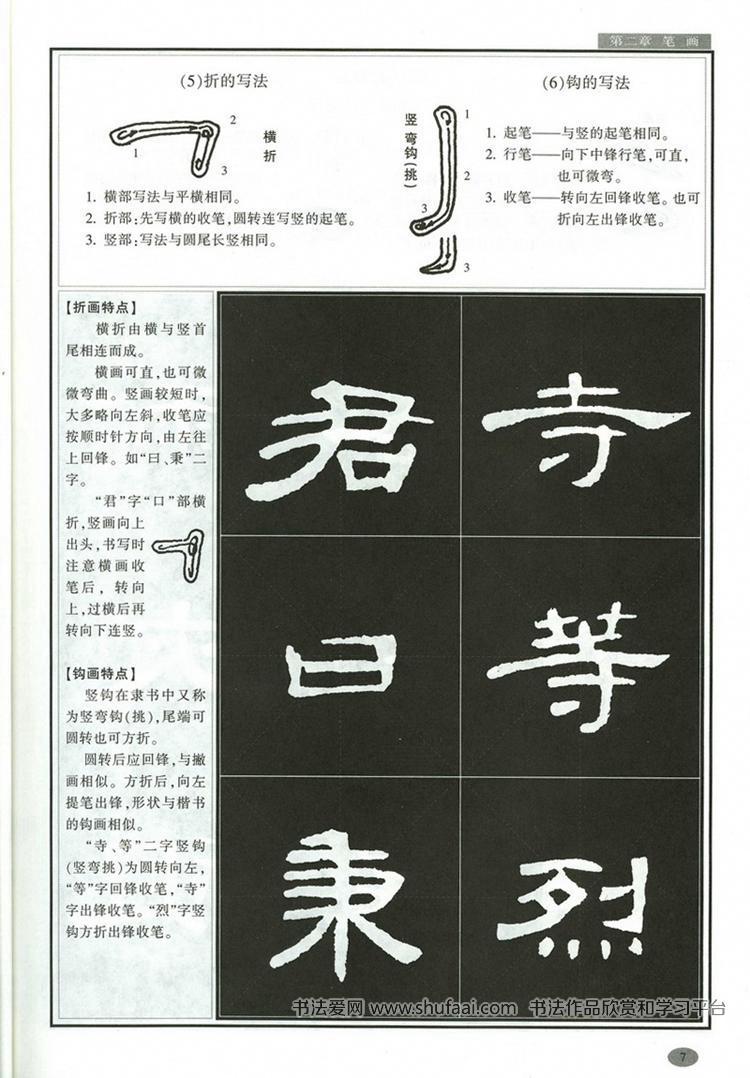 《曹全碑隶书教程》隶书教学字帖(6)图片