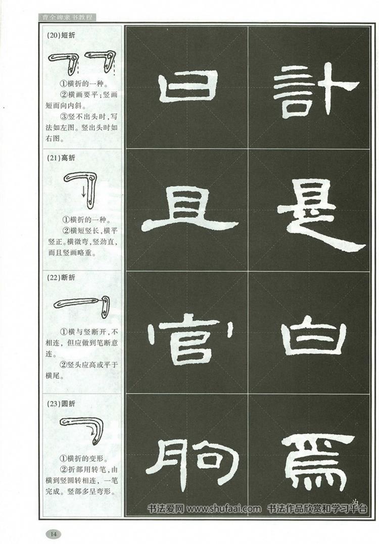 《曹全碑隶书教程》隶书教学字帖(10)图片
