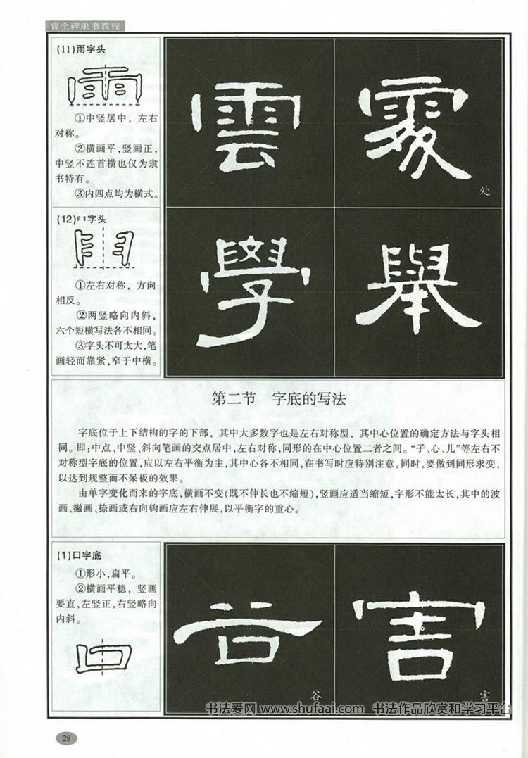 《曹全碑隶书教程》隶书教学字帖(17)图片