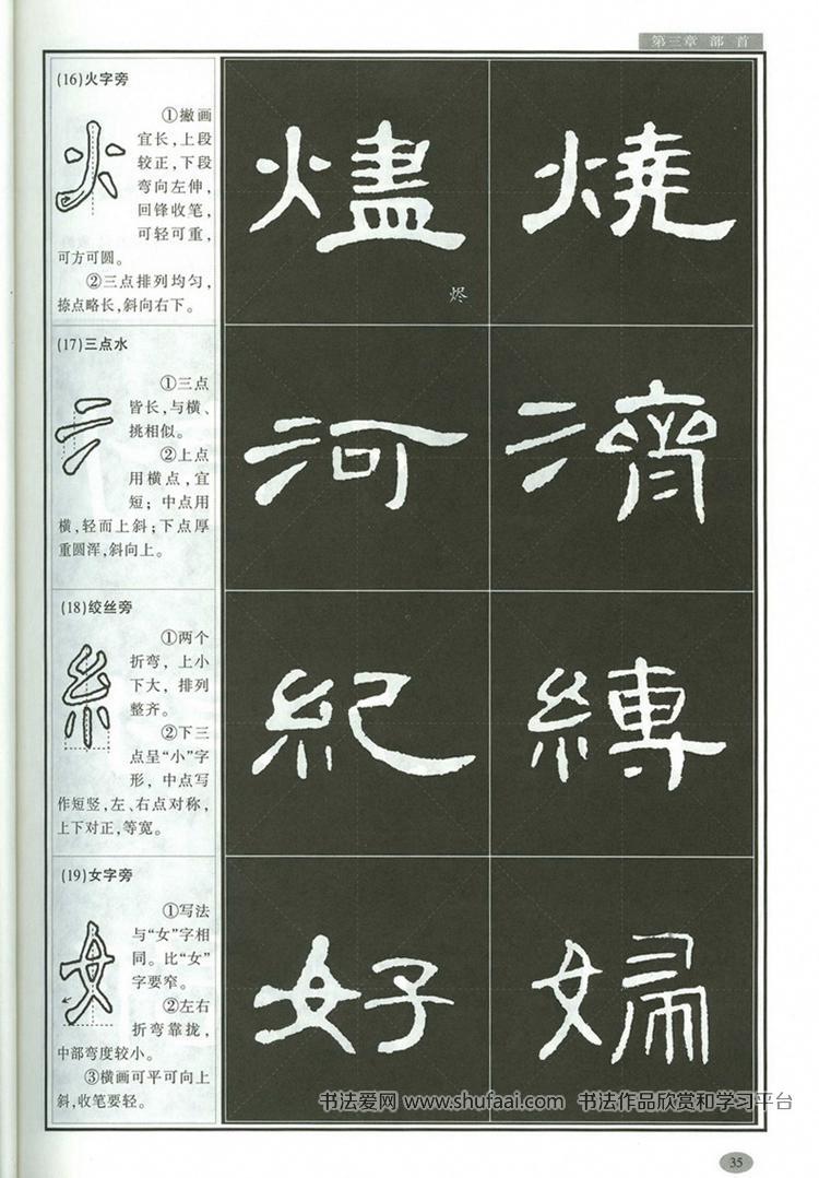 《曹全碑隶书教程》隶书教学字帖(20)图片