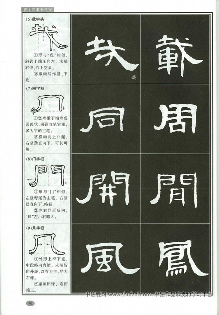 《曹全碑隶书教程》隶书教学字帖(23)图片