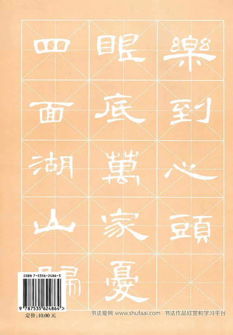 《曹全碑隶书教程》隶书教学字帖(45)图片