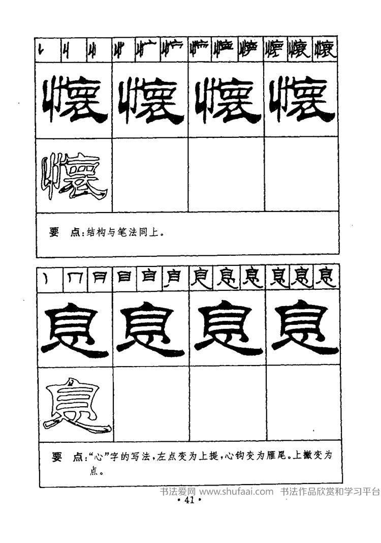 99天毛笔字速成练习法 刘炳森隶书字帖下载 24图片