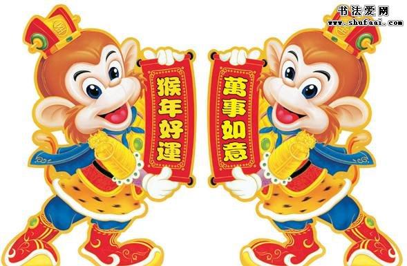 2016猴年对联精选集