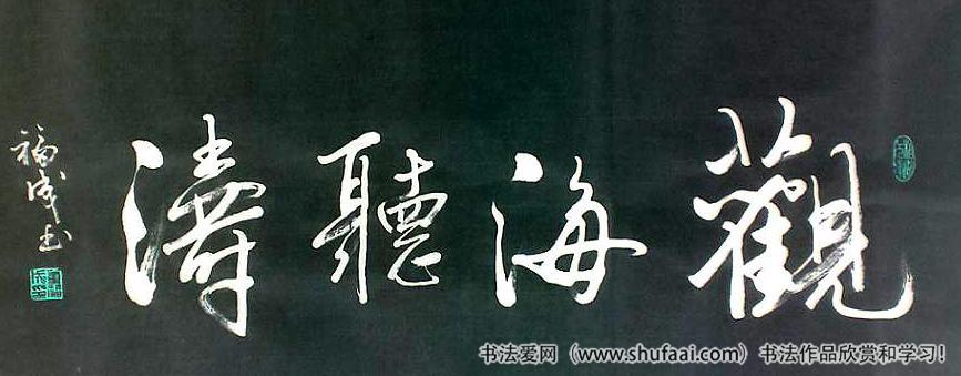 观海听涛(2)书法图片