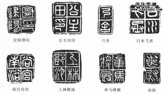 (1)秦官印