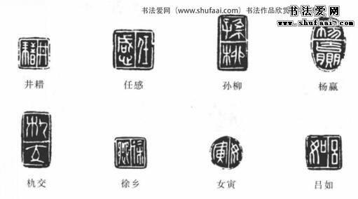 (2)秦私印