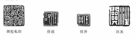 (4)汉私印