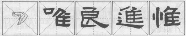 折锋点:逆锋折笔、右上稍提、折锋右下、左下撇出。