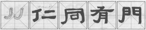 弯竖:向左弯曲、挑尖或停、自然多变。