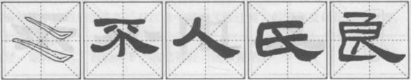 斜波磔:势斜而长、头细尾粗、纵笔右放、放而能收。