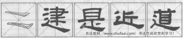 平波磔:其势稍平、尾部上扬、不突不飘,多用于之字底。