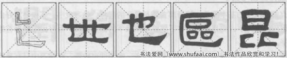竖折:竖横(磔)合成、方棱方角、磔尾稍平、笔末上扬。