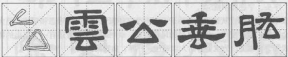 斜折:多为三角、撇斜横平、形尖而方。