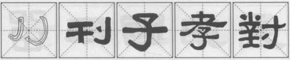 方钩:其形方粗、朴厚方拙、顿笔回锋、亦可不回。