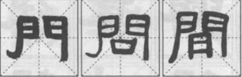 (1)门字框