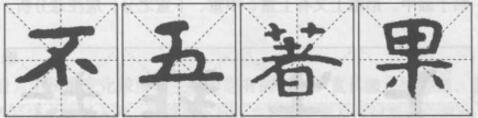 (4)长横