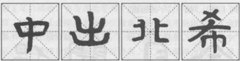 (1)藏锋竖