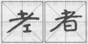 (2)长撇