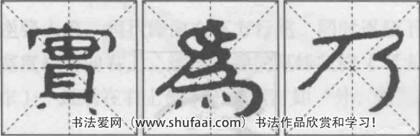 (2)横连折