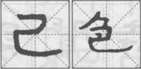 (5)竖大折