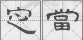 (1)横钩