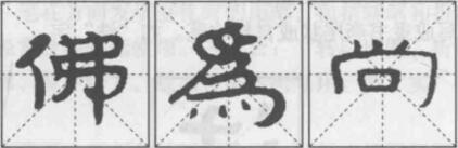 (2)横弯钩