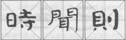 (3)竖钩