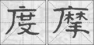 (1)左上,如广字头