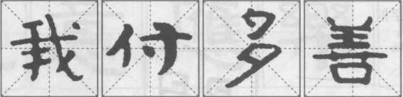 1.因字立形,取势横阔