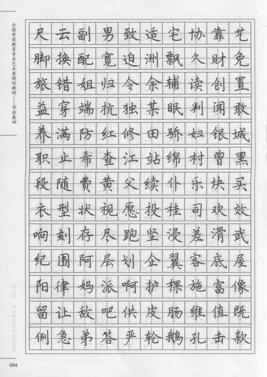 铅笔楷书常用字范例 第【3】张